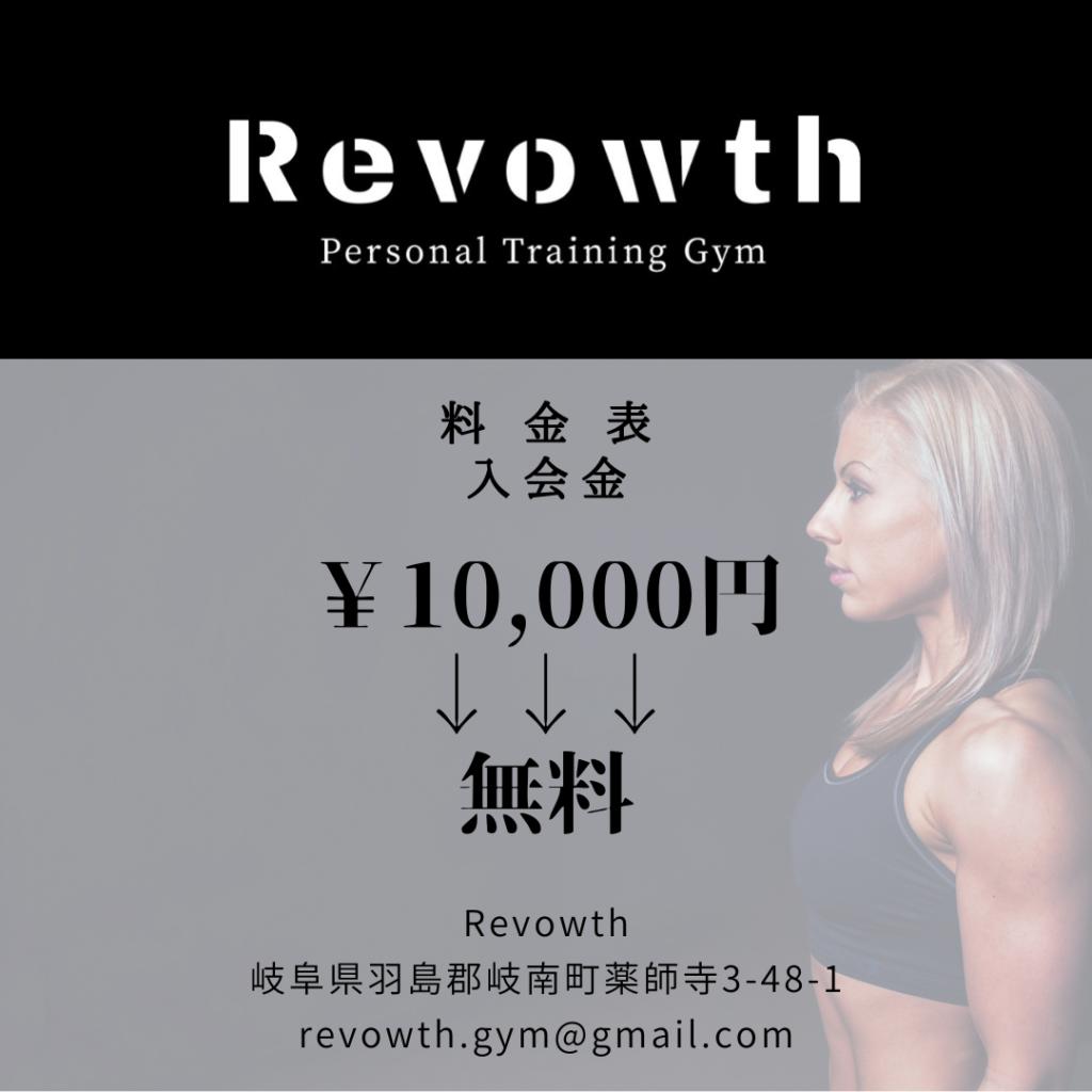岐南 Revowth